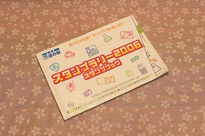 2006_0822_212949aa_s