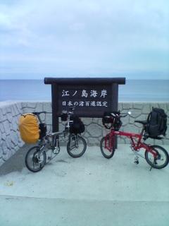 島牧村の江ノ島