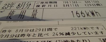 2011_0812_s