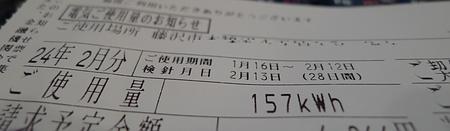 2012_0213_195626aa_s