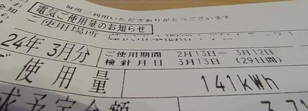 2012_0313_212509aa_s