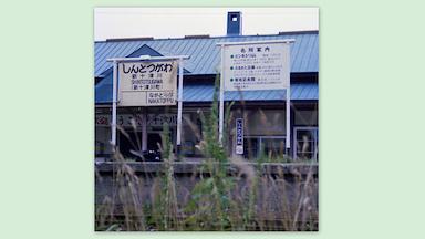 Shintotukawa_s